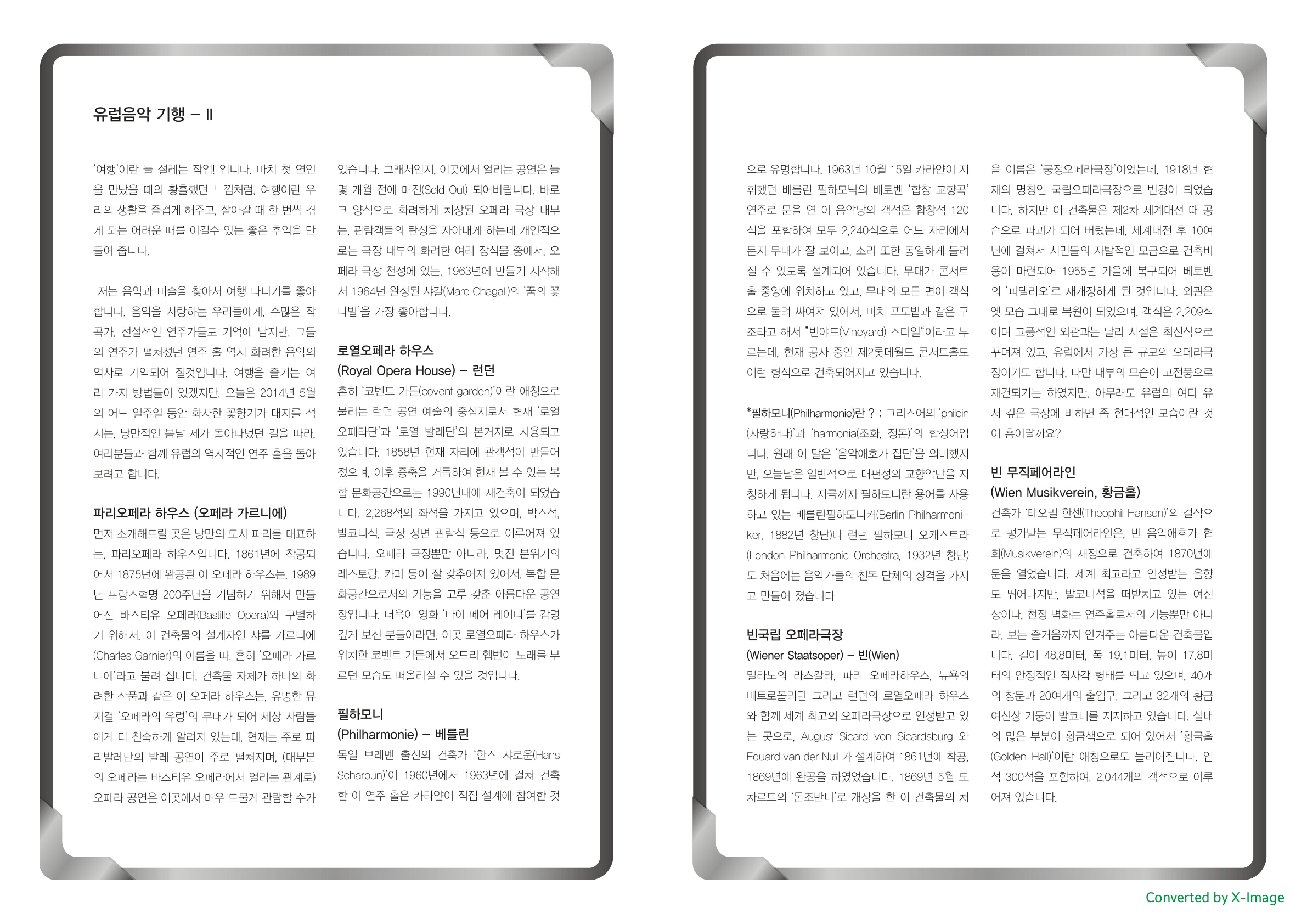20회 클래식 아카데미 팜플렛 수정 [2].jpg